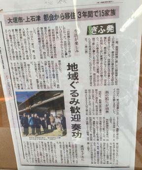上石津移住者増えた
